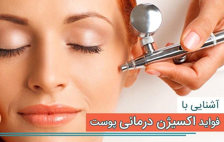 فواید اکسیژن درمانی برای جوانسازی و زیبایی پوست