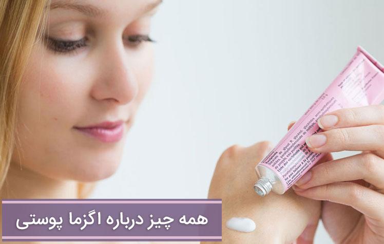 10 راه درمان اگزما پوستی و دلایل ایجاد آن