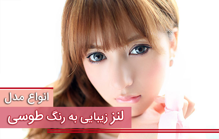 مدل لنز طوسی دور مشکی