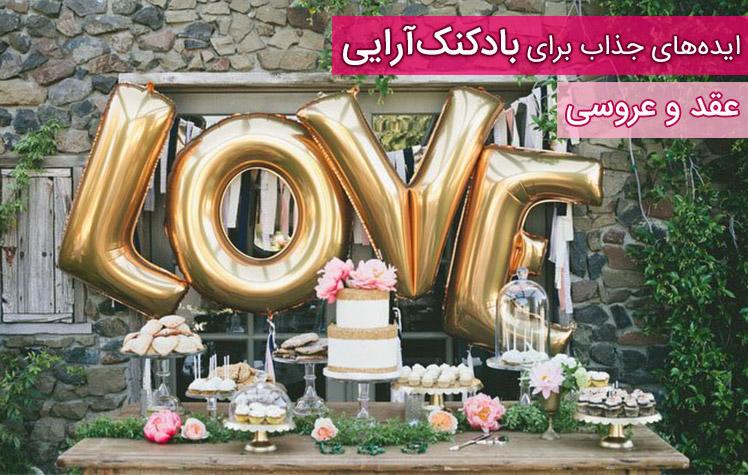 بادکنک آرایی - ایده های زیبا برای مراسم عقد و عروسی