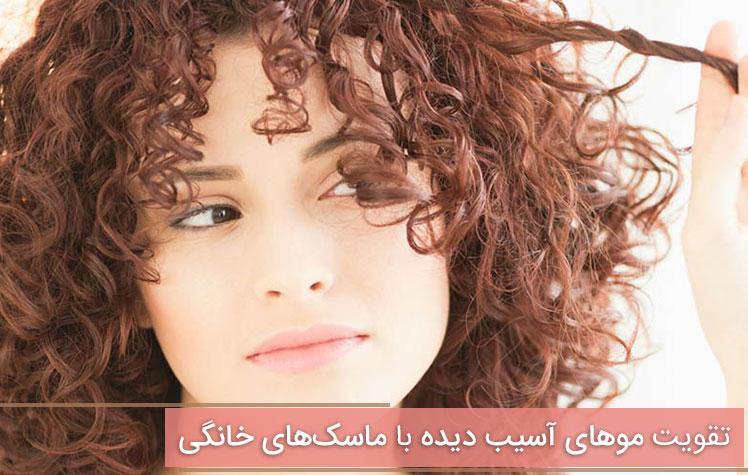 تقویت مو - ماسک هایی برای موهای خشک و شکننده