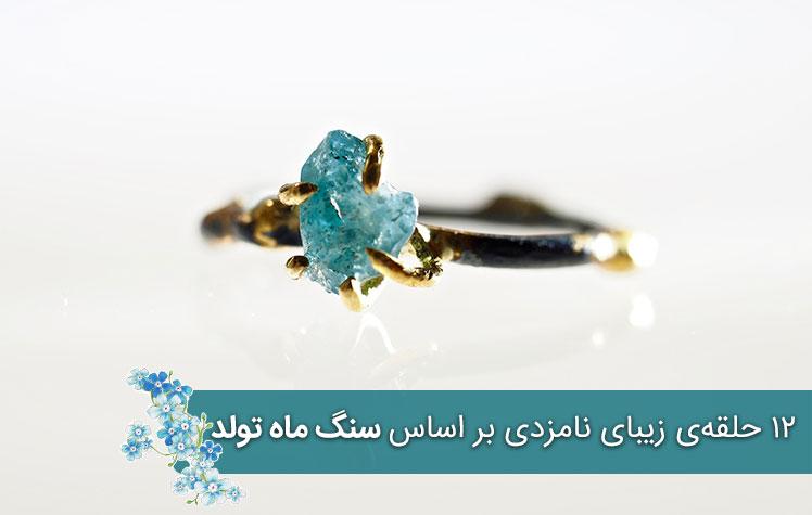 حلقه نامزدی و سنگ ماه تولد