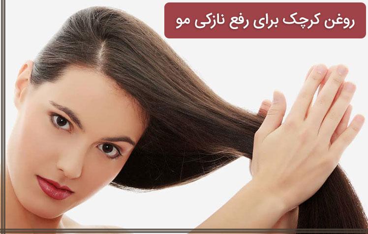 استفاده از روغن کرچک برای رفع نازکی مو