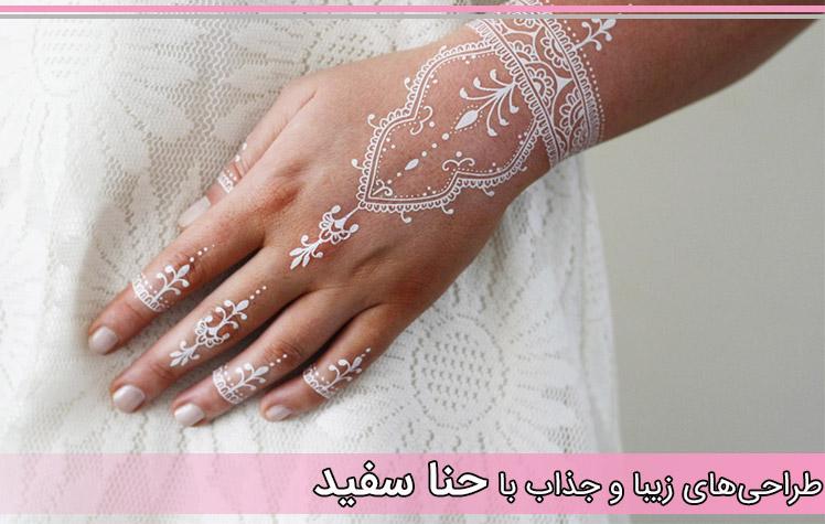 طراحی های زیبا و جذاب با حنا سفید