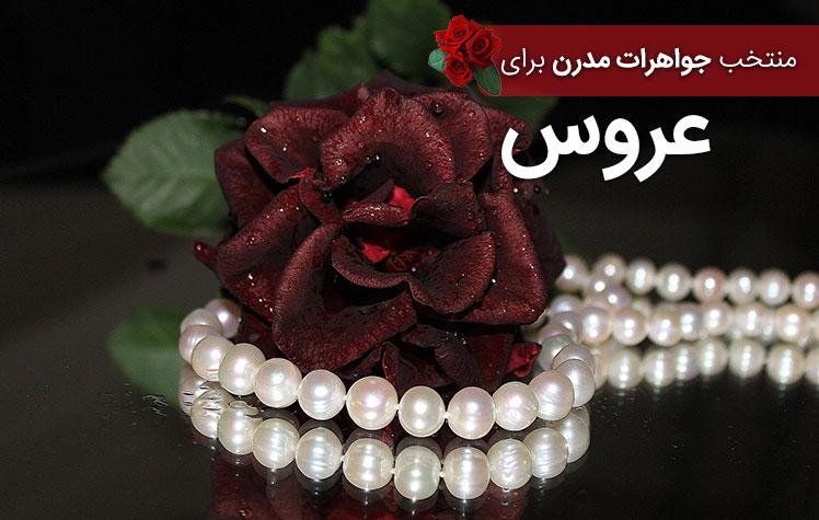 شیک ترین جواهرات مدرن عروس
