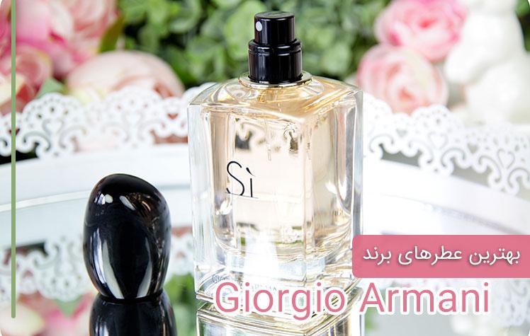 بهترین عطرهای برند Giorgio Armani