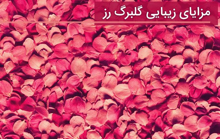 مزایای زیبایی گلبرگ رز
