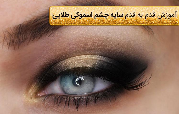 سایه چشم طلایی و مشکی به سبک اسموکی