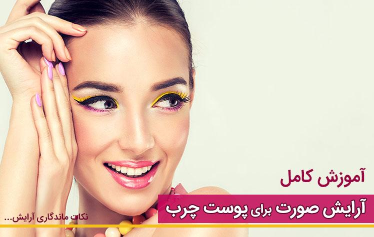 آموزش کامل آرایش صورت برای پوست چرب